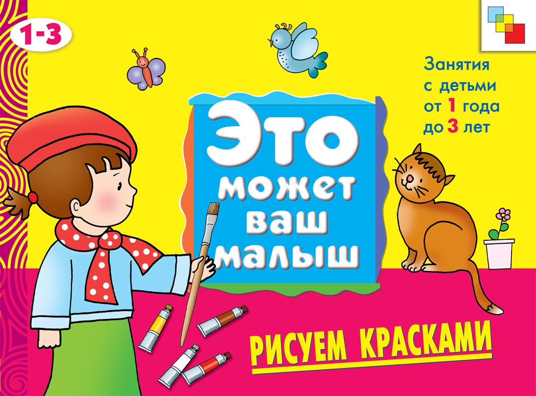 Рисуем красками: Занятия с детьми от 1 года до 3 лет