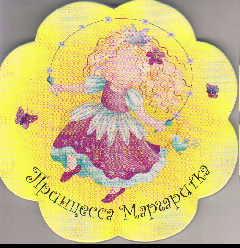 Принцесса Маргаритка
