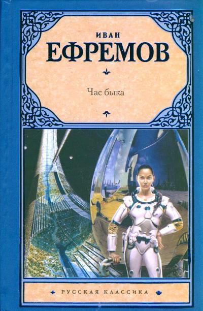 Час Быка: Фантастический роман