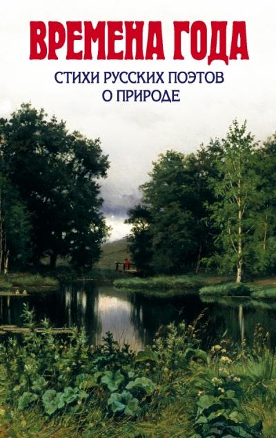 Времена года: Стихи русских поэтов о природе