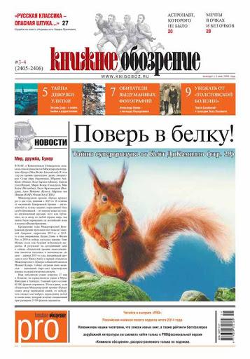 Газета. Книжное обозрение № 3-4 (2405-2406)