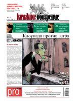 Газета. Книжное обозрение № 9-10 (2411-2412)