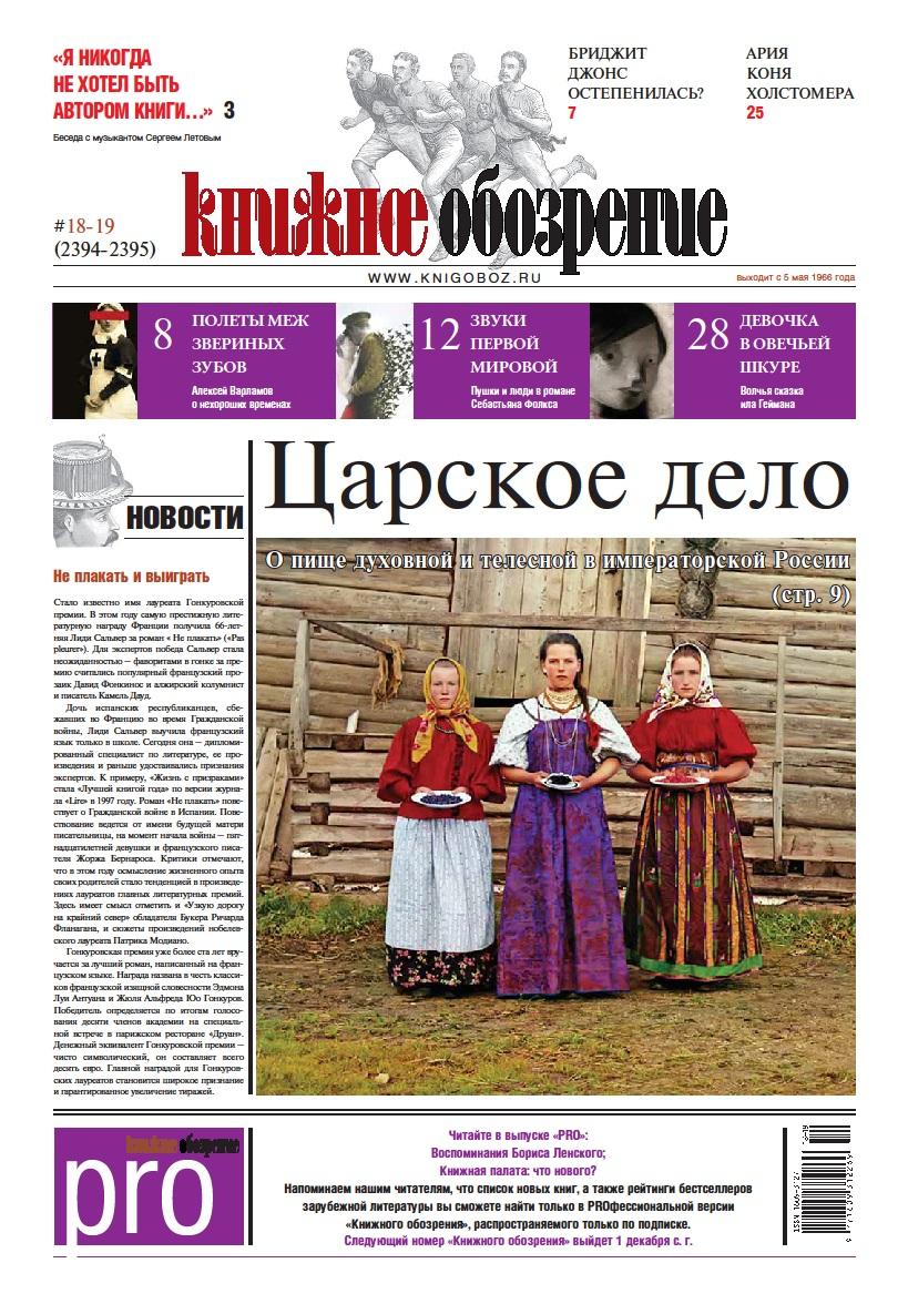 Газета. Книжное обозрение № 18-19 (2394-2395)