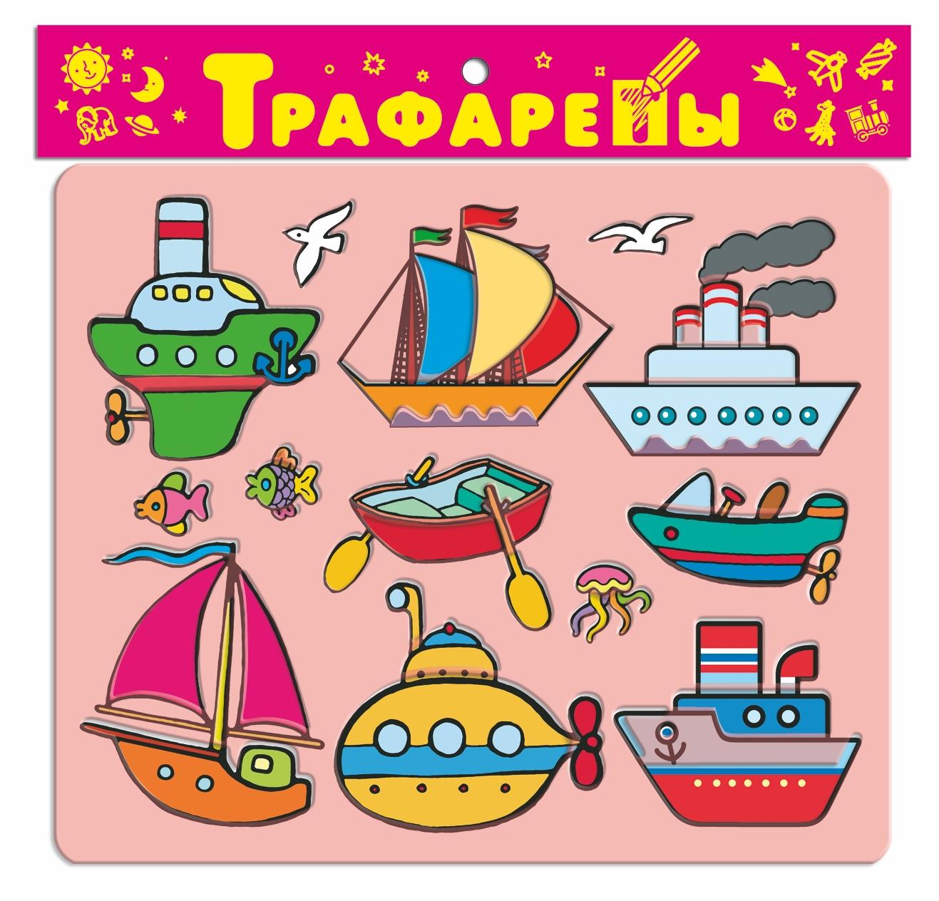Трафареты Морской транспорт (пластик)