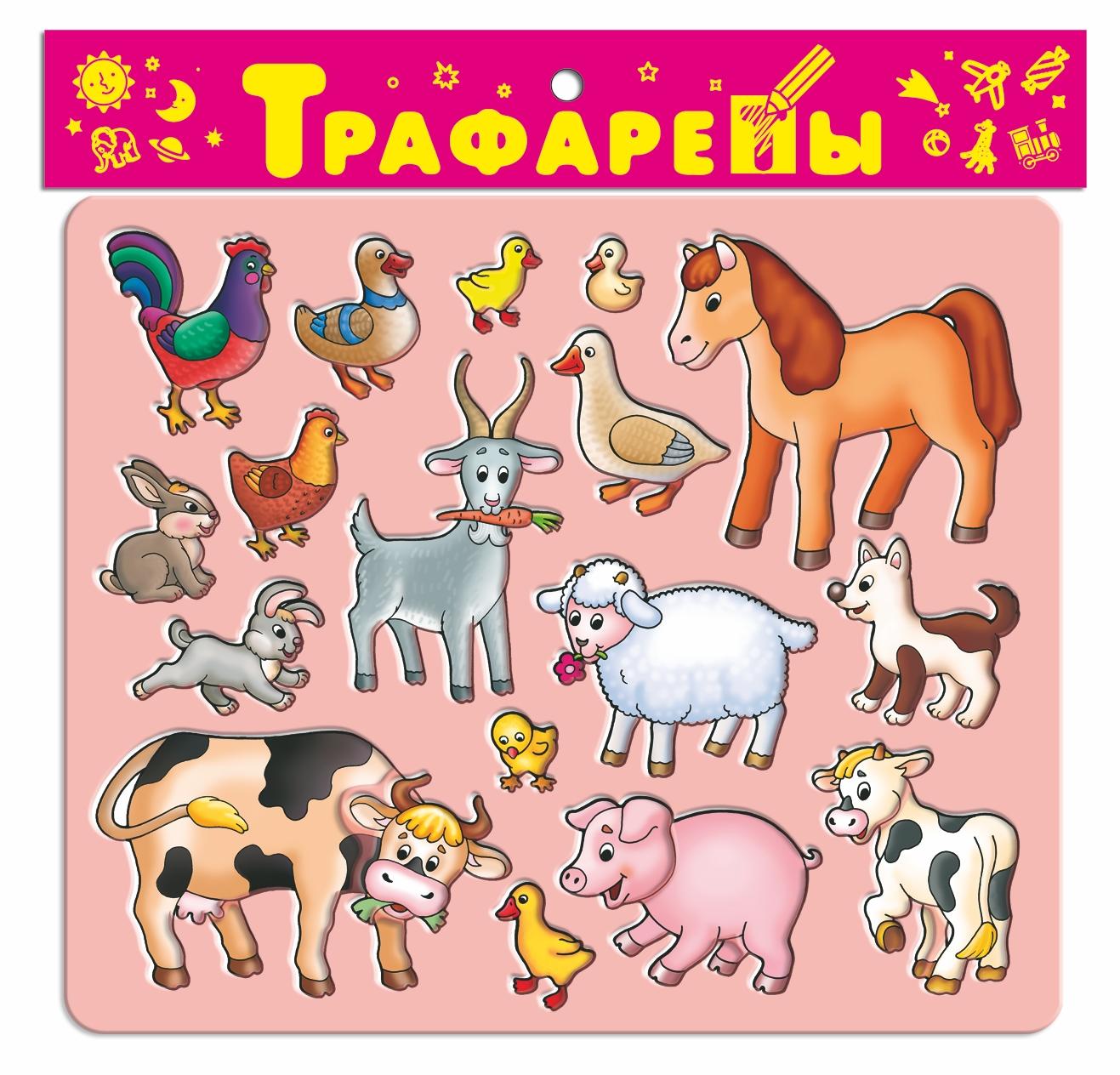 Трафареты Домашние животные-2 (пластик)
