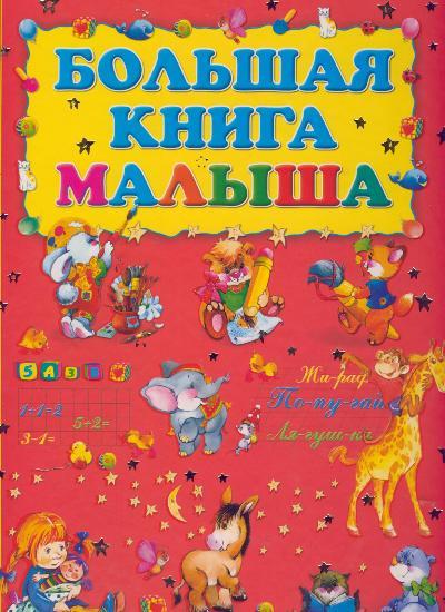 АКЦИЯ Большая книга малыша