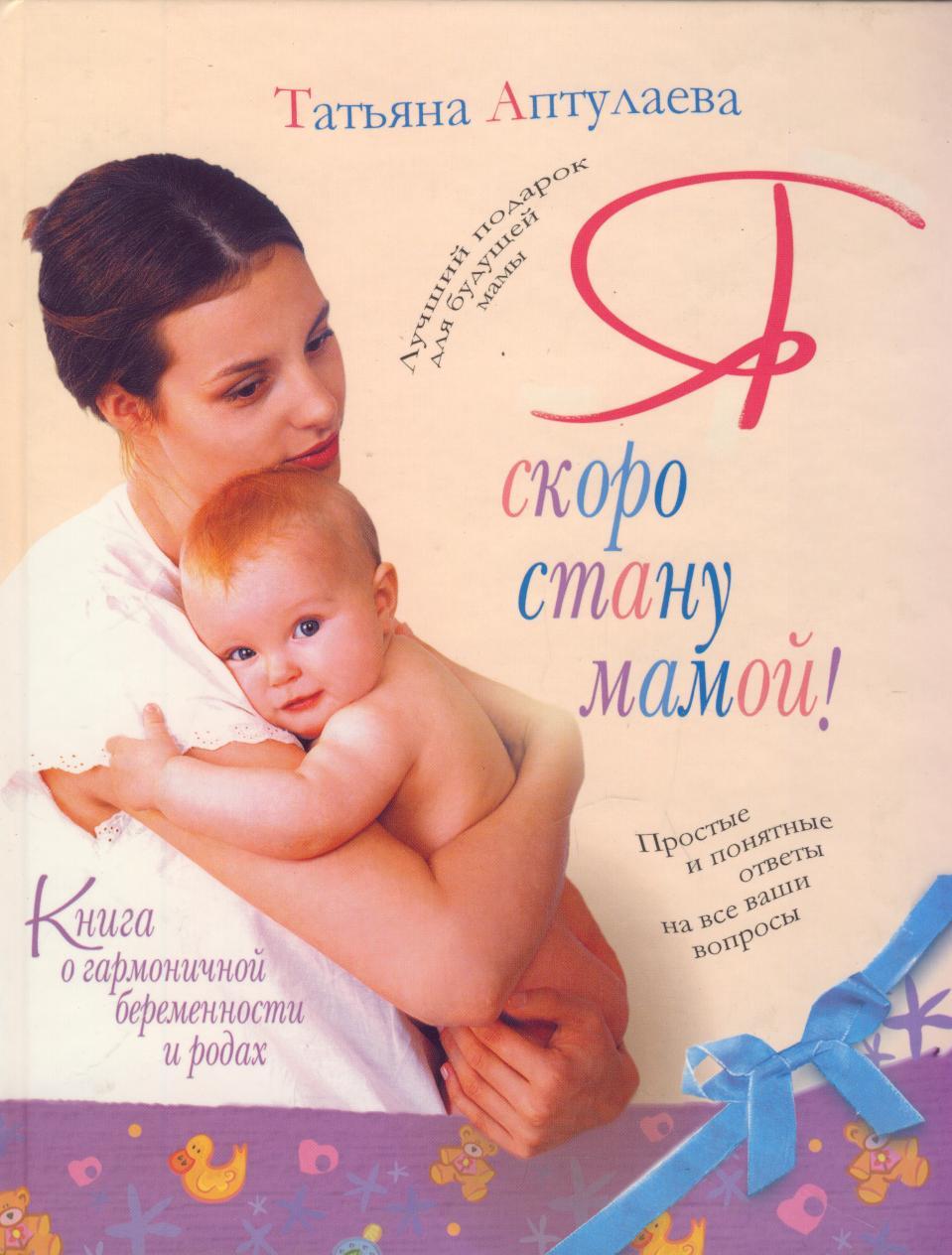 Я скоро стану мамой! Книга о гармоничной беременности и родах