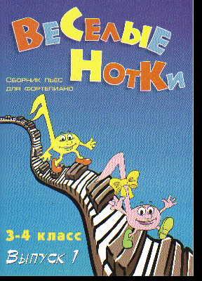 Веселые нотки: Сборник пьес для фортепиано : 3-4 кл.: вып. 1:учеб.-мет. пос