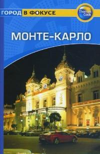 Монте-Карло: Путеводитель