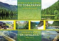 Туристская карта. По Тофаларии (западная часть): 1:1млн./1:200тыс.,скл.