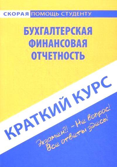 Краткий курс по бухгалтерской финансовой отчетности: учеб. пособие