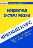 Краткий курс по бюджетной системе России: Учеб. пособие