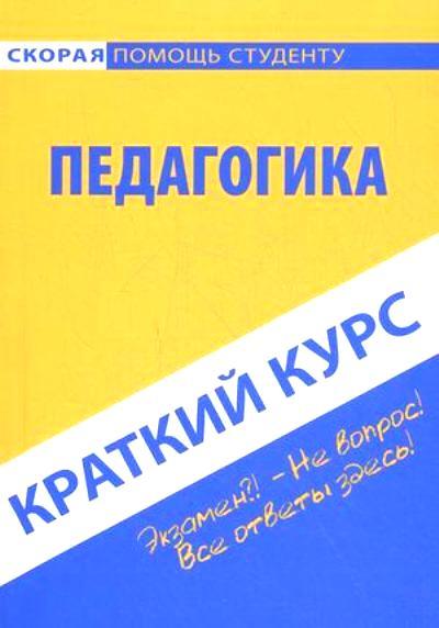Краткий курс по педагогике: Учеб. пособие