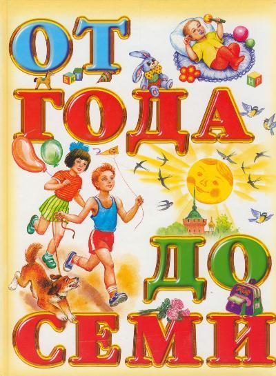 АКЦИЯ Книга для чтения детям: От года до семи лет