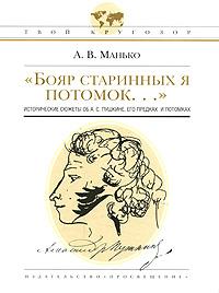 Бояр старинных я потомок...: Ист.сюжеты об А.С.Пушкине,его предках и потом