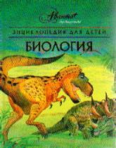 Энциклопедия для детей: Т. 2: Биология