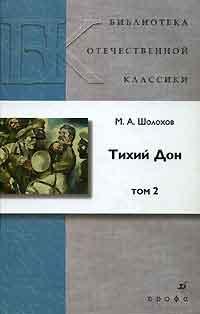 Тихий Дон: В 4 т. Т.2: Роман