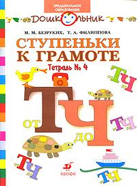 Ступеньки к грамоте: Раб. тетрадь №4 (от Т до Ч) для обучения детей ст.дошк