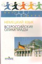 Немецкий язык. Всероссийские олимпиады. Вып.1