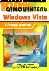 100% самоучитель Windows Vista: Русская версия