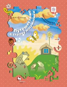 Путешествие в страну математики : Раб. тетрадь № 1 для детей 3-4 лет
