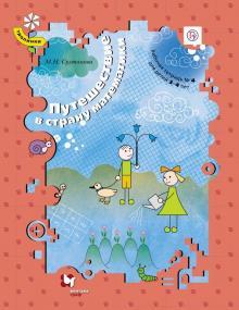 Путешествие в страну математики : Раб. тетрадь № 4 для детей 3-4 лет