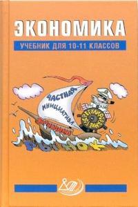 Экономика.10-11 кл.: Учебник