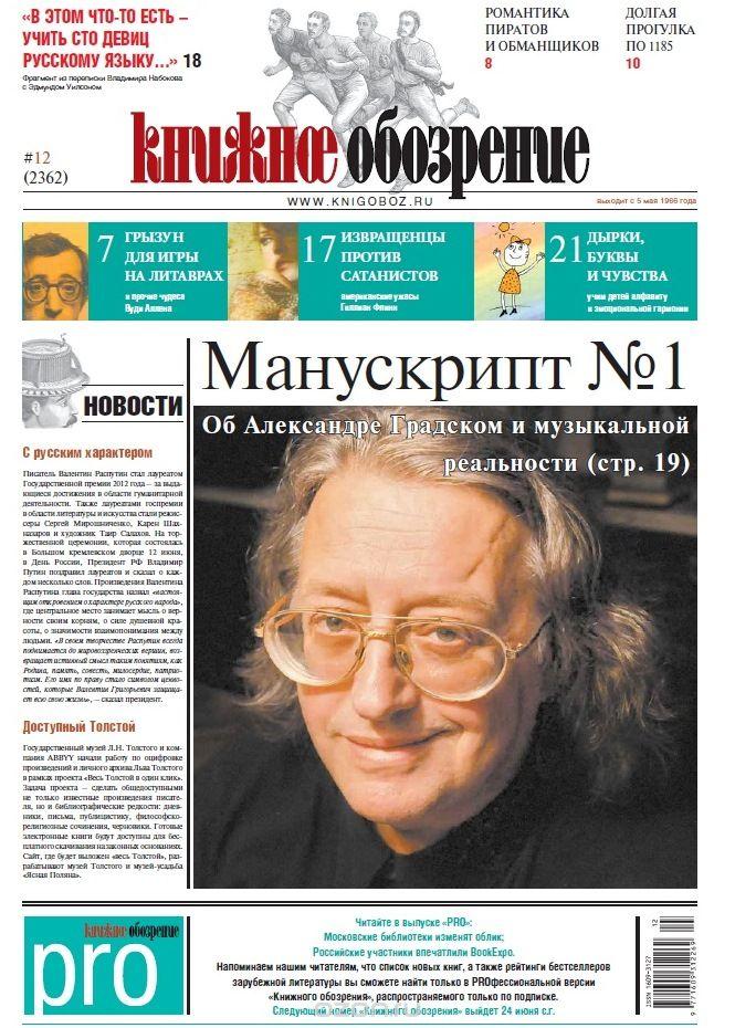 Газета. Книжное обозрение № 12 (2362)