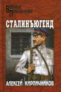 Сталинъюгенд