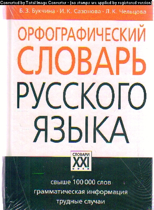 Орфографический словарь русского языка: Свыше 100 000 слов