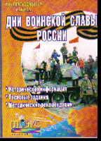 Дни воинской славы России: Информационные материалы, тестовые задания, мето