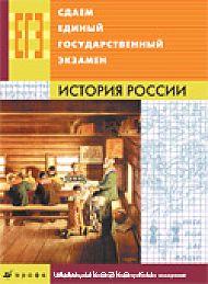 Сдаем единый государственный экзамен. История России