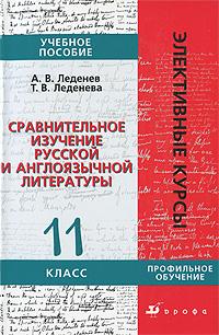 Сравнительное изучение русской и англоязычной литературы. 11 кл.: учеб. пос