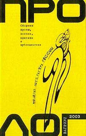 Пролог. Сборник прозы, поэзии, критики и публицистики