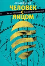 Человек с яйцом: Жизнь и мнения Александра Проханова