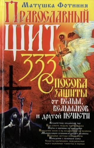 Православный щит