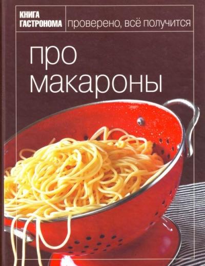 Книга Гастронома. Про макароны