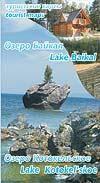 Карта: Озеро Байкал. Озеро Котокельское: Туристские карты