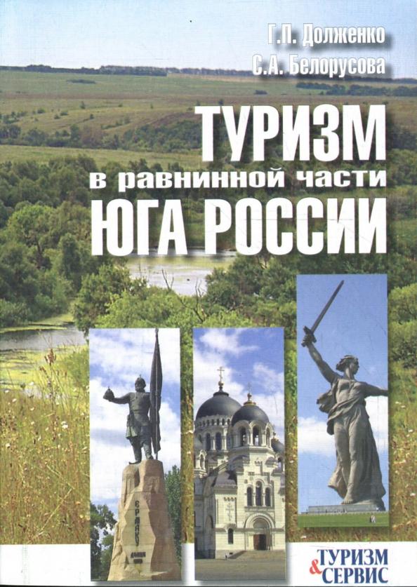 Туризм в равнинной части Юга России: Ростовская, Волгоградская, Астраханска