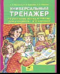 Универсальный тренажер по русскому языку и чтению для учащихся 1 и 2 кл