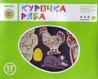 Конструктор Курочка Ряба 17 дет. дерев.
