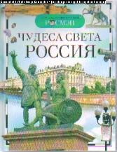 Чудеса света: Россия