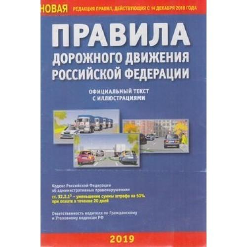 Правила дорожного движения РФ: С иллюстрациями