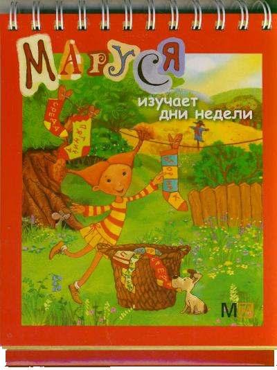 Маруся изучает дни недели