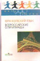 Французский язык. Всероссийские олимпиады. Выпуск 1