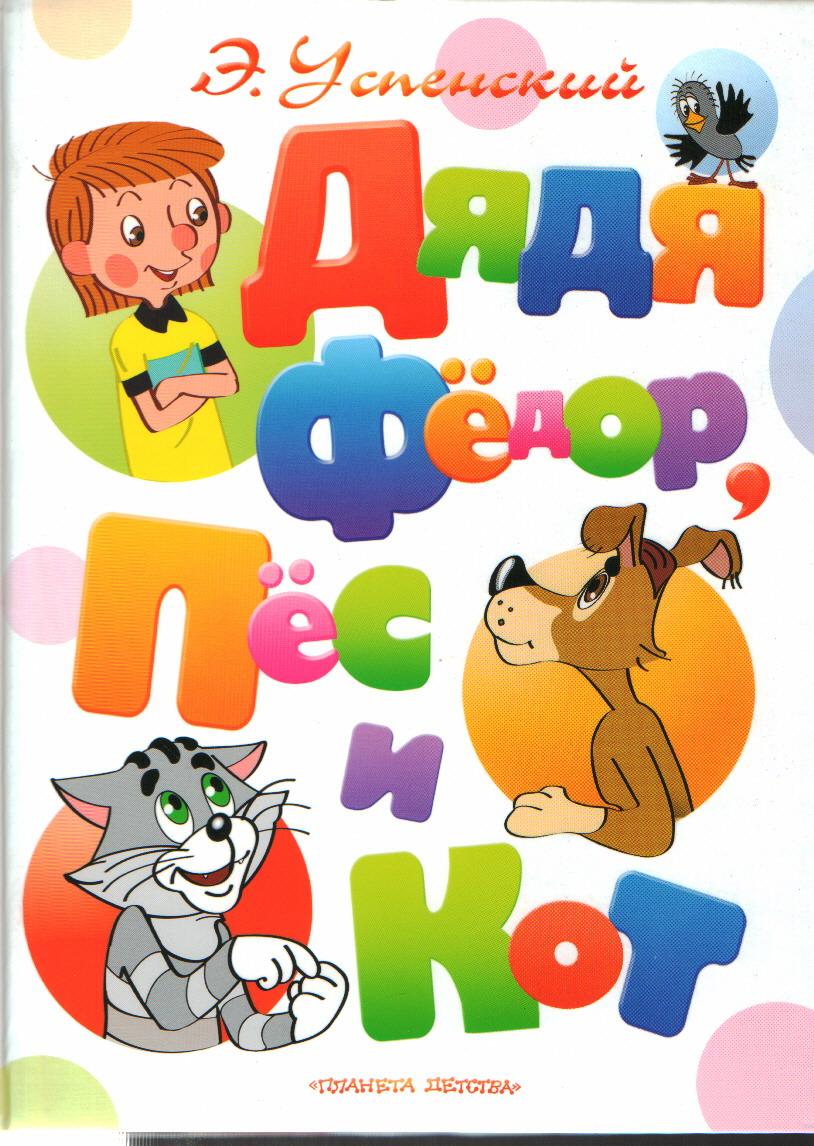 Дядя Федор, Пес и Кот: Повесть-сказка