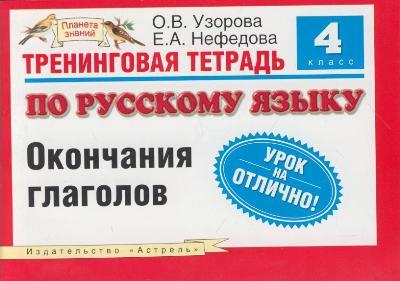 Русский язык. 4 кл.: Окончания глаголов. Тренинговая тетрадь