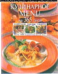 Кулинарное MENU на 365 дней: завтраки, обеды, ужины