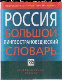 Россия. Большой лингвострановедческий словарь