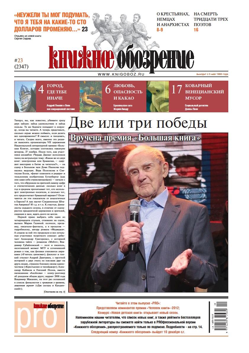 Газета. Книжное обозрение № 23 (2347)